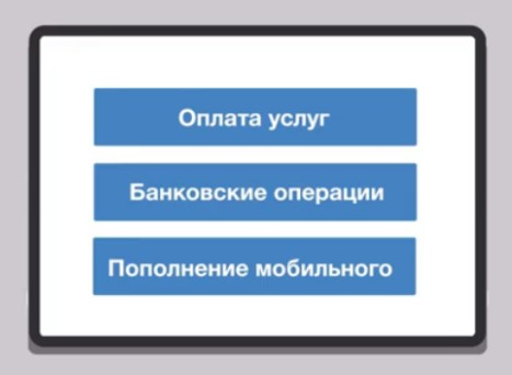 Оплата через терминал MyCredit