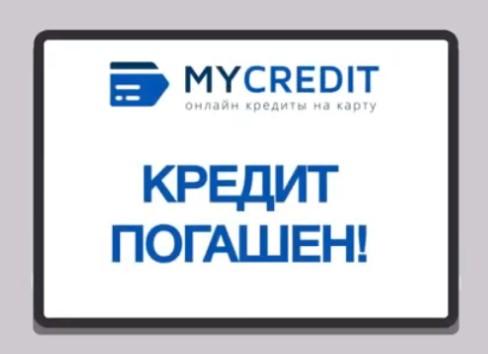 Кредит погашен в MyCredit