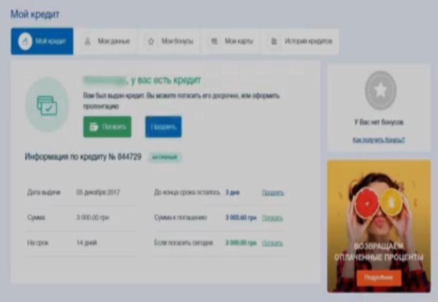 Пролонгация кредита от Mycredit
