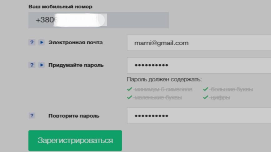 Придумайте пароль для аккаунта в майкредит