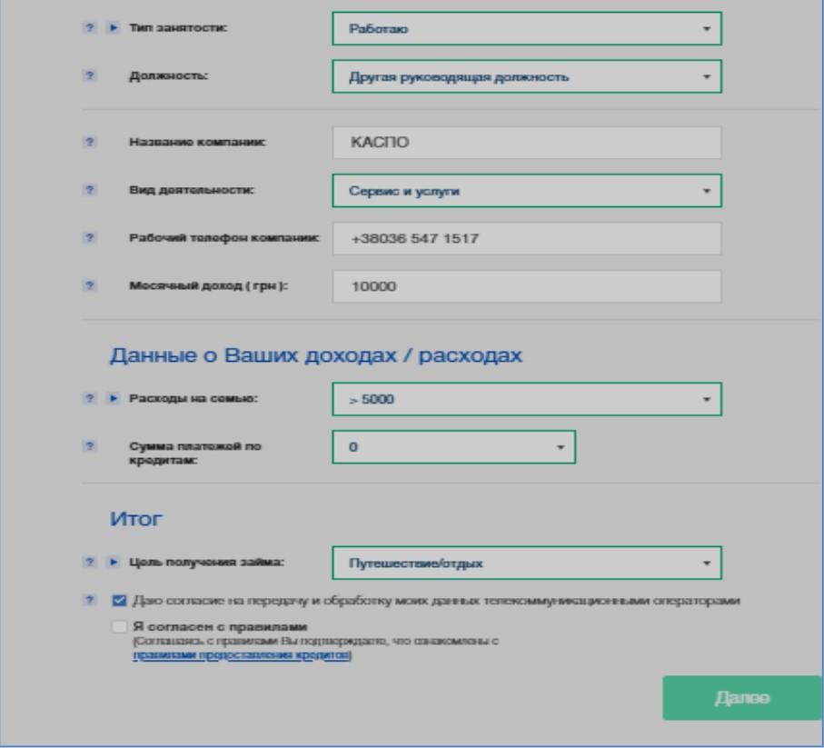 Справка о доходах для mycredit