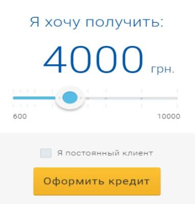 Выбор суммы ШвидкоГроші
