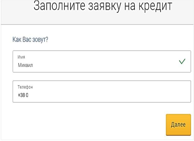 Заявка на кредит в ШвидкоГроші