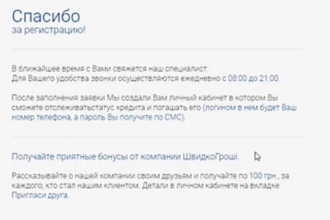 Спасибо за регистрацию заявки в ШвидкоГроші